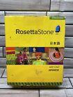 Rosetta Stone Japanese Japan Level 1, 2, 3 Homeschool Edition 2009