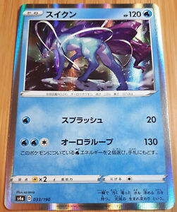Suicune 033/190  - Foil Rare - S4a Shiny Star V - 2020 - Japanisch - Mint