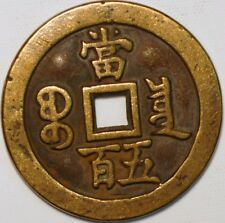 500 Cash ND 1851 Hsien-Feng Patterns Pn58 cast Brass Boo-Yuwan Chine Empire