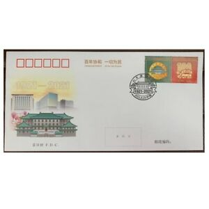 China 2021 individual 55 FDC Stamp Peking Union Medical College Hospital stamp