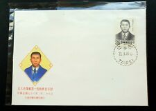 China Taiwan 1989 Famous People 倪眏典 Stamp FDC