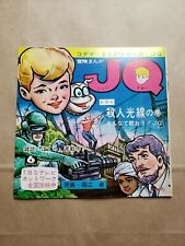 1965 JONNY QUEST JQ Record + Book Comic ①