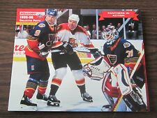 Dave Lowry Unsigned 8x10 Stadium Giveaway 1995-96 Florida Panthers #37 of #40