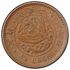 1906 Korea Empire 1/2 Chon Coin, Year 10. High TOP .PCGS AU 58 Rare 大韓 光武十年 半錢