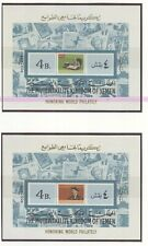 YEMEN Kingdom Olympic Games 1968 World Stamp Collecting MNH 4 blocks