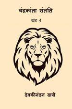 Chandrakanta Santati IV
