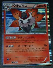 Japanese Holo Foil Volcarona # 015/069 1st Edition Dark Rush Set Pokemon NM