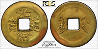1887 CHINA CHEKIANG 1 CASH coin HSU-151 Large 寳 Box 通 PCGS AU Gold Shield 浙江光緒通寶