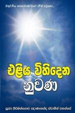 Eliya Vihidena Nuwana by Ven Kiribathgoda Gnanananda Thero (2016, Paperback)