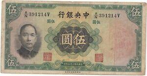 CHINE billet banque centrale 5 Yuan  1936 Série AN