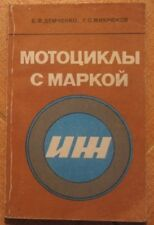 Russian Book Structure Motorcycle Motor Cycles IZH IJ Repair Bike Construction