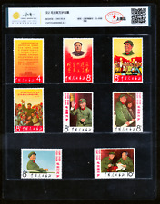 China Stamp 1967 W2 Long Live Chairman Mao full set of  Stamps (CAC 上美品)