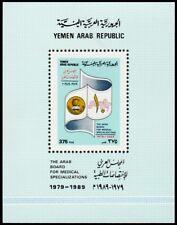 ✔️ YEMEN YAR 1990 - ARAB MEDICAL BOARD MS/SS - MI. BL.258 ** MNH OG  [ST01.12]