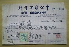 1956 Penang Purchase Vintage Receipt No. 5463 With Stamp (11. 7 cm X 17.0 cm)