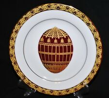 Muirfield 9406 Celebrity Decorative Plate w/ Gold Trim - Burgundy & Gold Egg