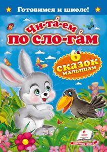 Children's Russian Books for Kids Читаем по слогам. Шесть сказок малышам
