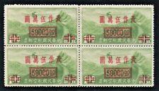 China 1946 Peking Pt Airmail Surch CNC in Long Box ($50k/$1, B/4) MNH CV$700