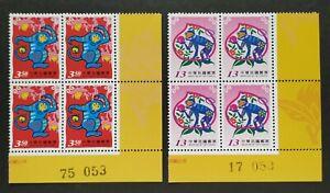 Taiwan 2003 (2004) Zodiac Lunar New Year Monkey Stamps (BR Block 4 =8v)台湾生肖猴年邮票