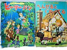 In Japanese Hans & Gretel & Peter Pan Children's books Lot of Two