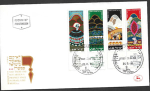 ISRAEL - 1981 Jewish New Year. Moses - FIRST DAY COVER WITH TABS.