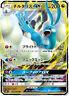 Pokemon Card Japanese - Altaria GX RR 061/096 SM7 - MINT