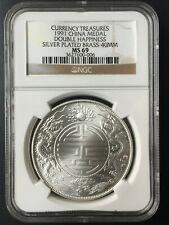 CHINA QING DYNASTY  NGC MS 69 Silver Coin 1 Tael 廣東 雙龍 壽字幣 庫平重壹兩