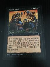MTG MAGIC TEMPEST LIVING DEATH (COREAN MORT VIVANTE) NM