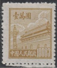 """Stamp China 1950 Peoples Republic 10,000 yuan Tian An Men with variety break """"0"""""""