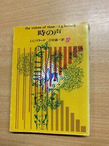 "JAPANESE J G BALLARD ""THE VOICES OF TIME"" FICTION VINTAGE PAPERBACK BOOK (P2)"