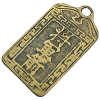 Old Brass Chinese Coin Or Token Pendant — Asian Bronze Collectible Piece Vintage