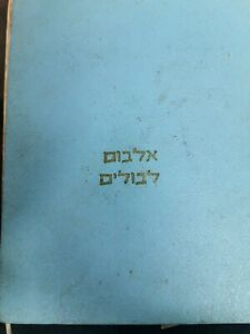 ISRAEL ISRAELI - LOT OF USED  OLD STAMPS  BOOK