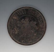 Stempelplatte für Brauereikrüge BRAUEREI LEICKEIM ALTENKUNDSTADT wohl um 1910