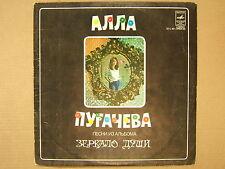 Alla PUGACHOVA 1st - Pugacheva - Mirror of the Soul - 1978 Melodia LP Washed Ex