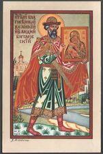 I. Bilibine. Princes de l'ancienne Russie. Andrei Bogolioubsky. Vers 1925