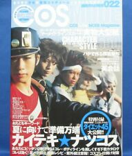 Costume Mode Magazine 022 /Japanese Cosplay Fashion Book