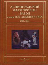 Leningrad Porcelain Factory_V.2_1944-2004_Ленинградский фарфоровый завод_Ч.2_ЛФЗ