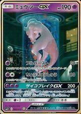 Pokemon Card Japanese - Mewtwo GX Secret rare 082/072 SM3+ MINT
