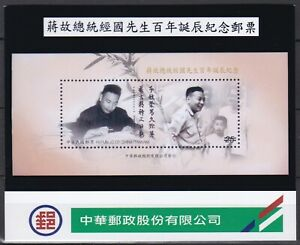 Color Photo Essay, Taiwan Sc3870 Pres. Chiang Ching-kuo