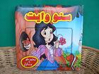 NUOVO Libro puzzle Biancaneve e i sette nani in lingua araba