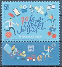 ISRAEL 2018 70th INDEPENDENCE DAY STAMP