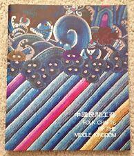 Folk Crafts of the Middle Kingdom (1975, Chinese & English)中国民间工艺