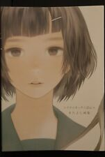 "JAPAN Matayoshi Art Book ""System Kitchen Pantsu"" Illustrations"