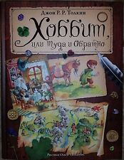 New Russian Books JRR Tolkien Hobbit Lord of the Rings Collection Children Kids