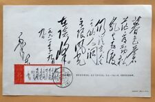 China W7 Poems Of Mao stamp with chinese calligraphy 1984 A