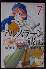 Japan Hiromu Arakawa manga: The Heroic Legend of Arslan 1~7 Set (Yoshiki Tanaka)