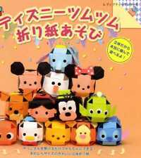 Let's Make 3D Fun Disney Tsum Tsum Characters by Origami - Japanese Craft Book