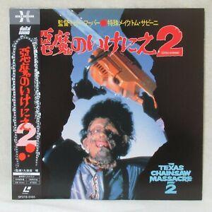 THE TEXAS CHAINSAW MASSACRE PART 2 Laserdisc Japanese