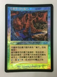 Crosis's Catacombs FOIL T-Chinese Asian MTG Planeshift NM