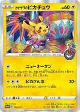 Pokemon Center Pokmon Card Pikachu of Kanazawa 144/S-P Promo