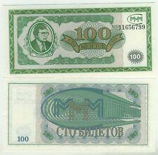 RUSIA billete de 100 RUBLOS Sergei MAVRODI MADOFF ESQUEMA PONZI PIRÁMIDE 1994